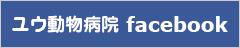 ユウ動物病院facebook