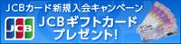 JCB 新規入会キャンペーン