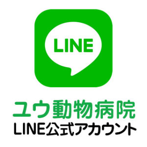 ユウ動物病院LINE公式アカウント